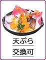 天ぷら交換可