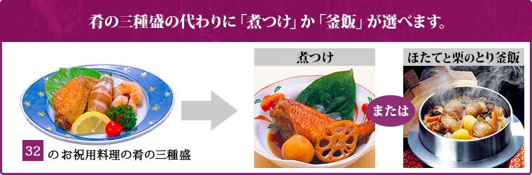 肴の三種盛の代わりに「煮つけ」か「釜飯」が選べます。
