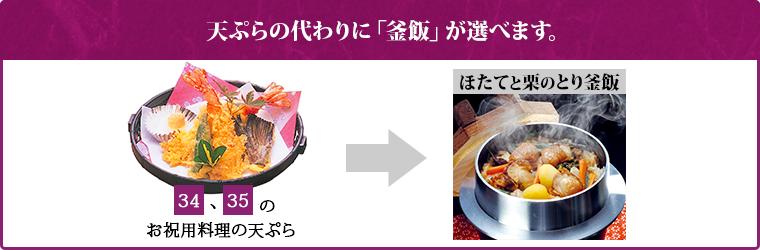 天ぷらのかわりに「釜飯」が選べます