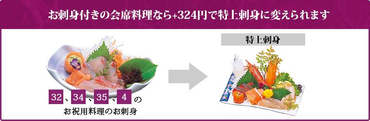 お刺身付きの会席料理なら+324円で特上刺身に変えられます